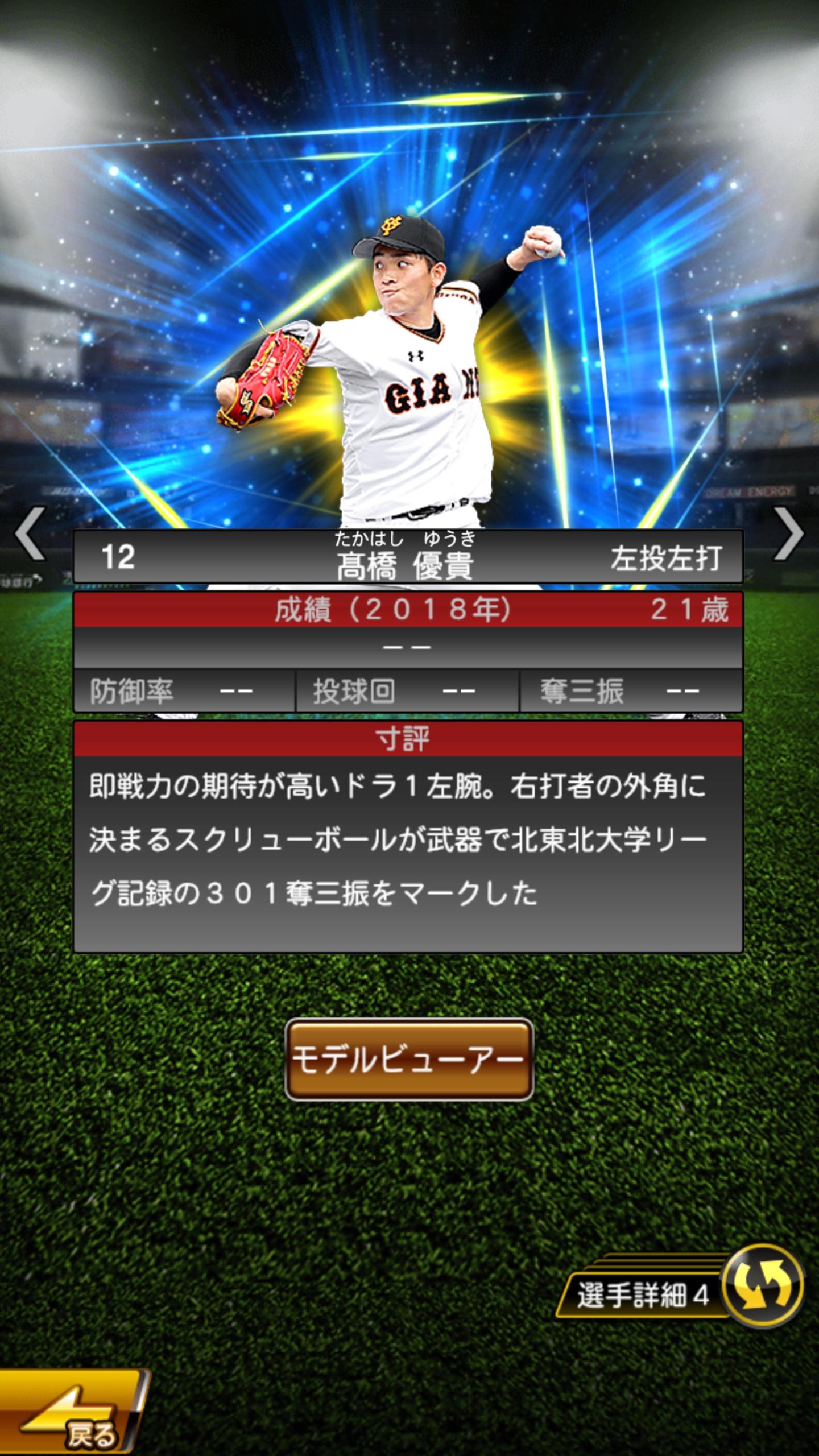 髙橋優貴の画像 p1_5
